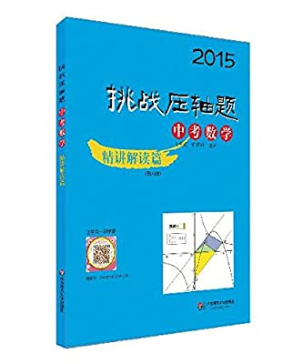 2015•挑战压轴题•中考数学•精讲解读篇.pdf