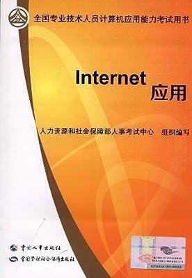 全国专业技术人员计算机应用能力考试指定用书 :Internet应用(附模拟练习光盘).pdf