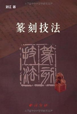 篆刻技法.pdf
