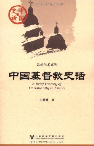 真耶稣教会贴十字架歌谱-中国基督教史话图片