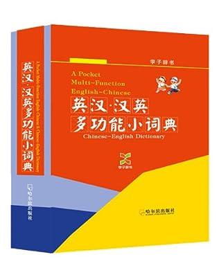 学子辞书:英汉·汉英多功能小词典.pdf