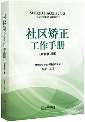 社区矫正工作手册.pdf