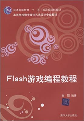 Flash游戏编程教程.pdf