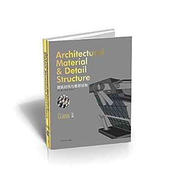 建筑材料与细部结构:玻璃.pdf