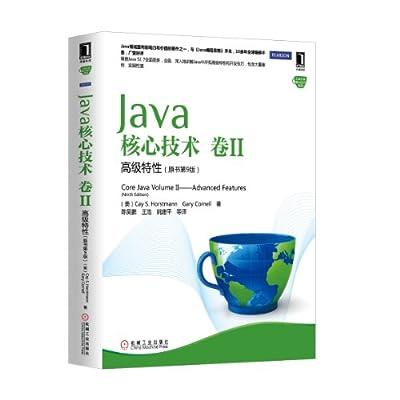 Java核心技术·卷2:高级特性.pdf