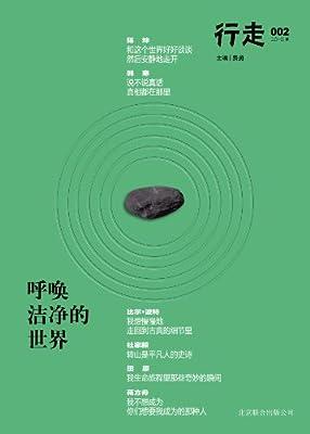 呼唤洁净的世界.pdf