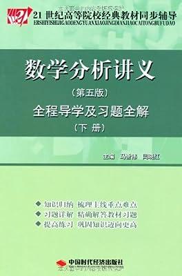 数学分析讲义全程导学及习题全解.pdf