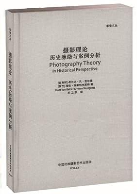 摄影理论:历史脉络与案例分析.pdf