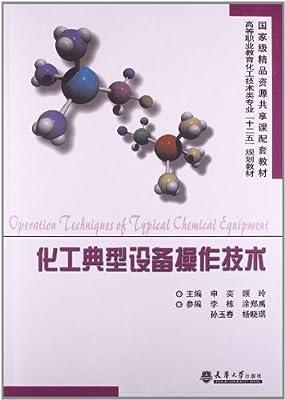 化工典型设备操作技术.pdf