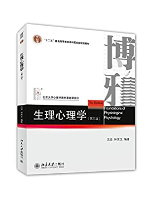 生理心理学.pdf