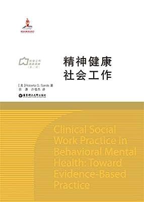 精神健康社会工作.pdf