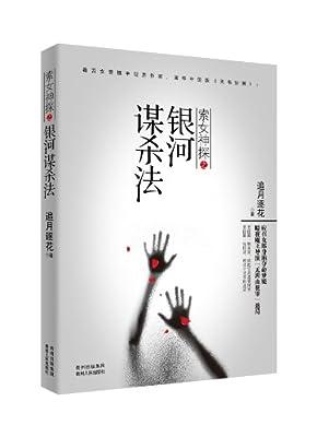 索女神探之银河谋杀法.pdf