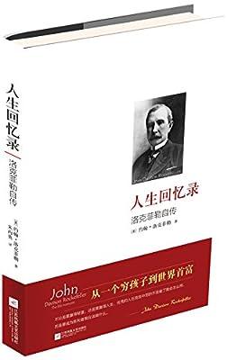 人生回忆录:洛克菲勒自传.pdf
