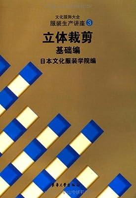 立体裁剪基础编:文化服饰大全服装生产讲座.pdf