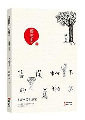菩提树下的微笑:《金刚经》解密.pdf