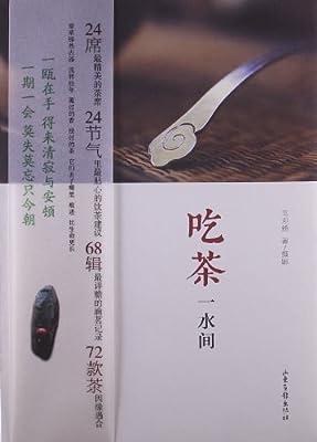 吃茶一水间.pdf