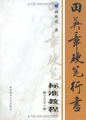 田英章硬笔行书标准教程.pdf