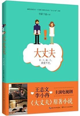 大丈夫:爱一天,赚一天,真爱不老..pdf