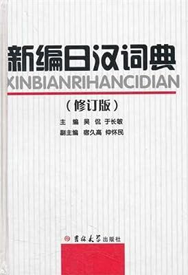 新编日汉词典.pdf