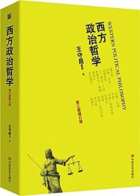 西方政治哲学.pdf