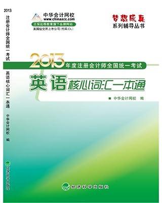 梦想成真系列辅导丛书:注册会计师全国统一考试英语核心词汇一本通.pdf