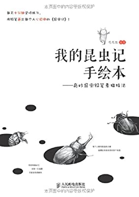 我的昆虫记手绘本:奇妙昆虫铅笔素描技法.pdf