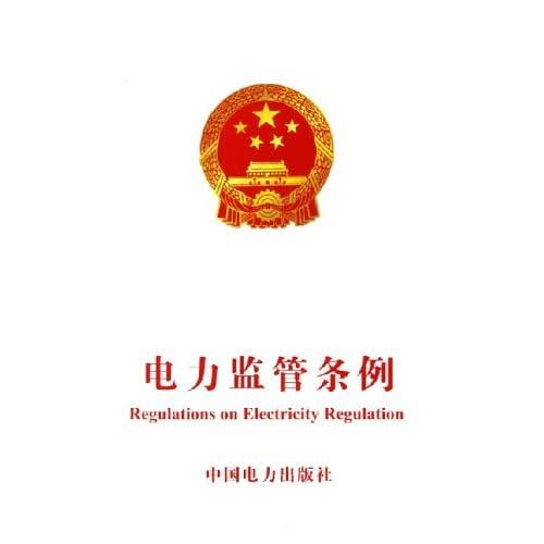 电力监管条例