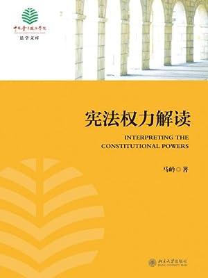 宪法权力解读.pdf