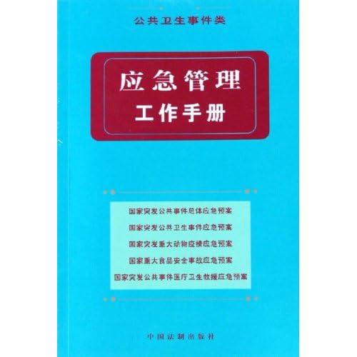 应急管理工作手册(公共卫生事件类)