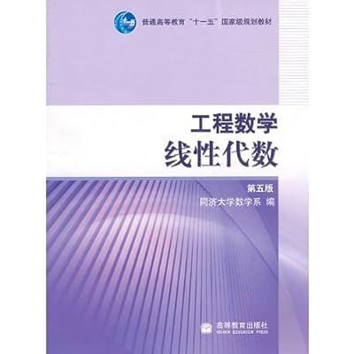 工程数学:线性代数.pdf