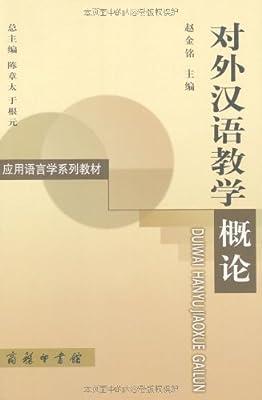 对外汉语教学概论.pdf