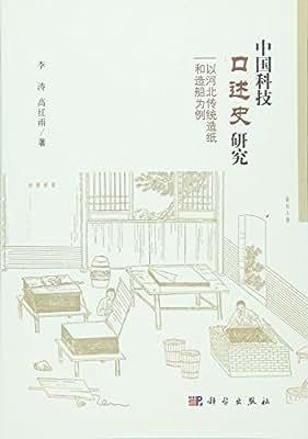中国科技口述史研究—以河北传统造纸和造船为例.pdf