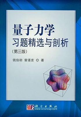 量子力学习题精选与剖析.pdf