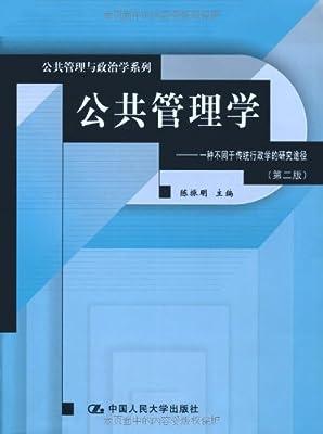 公共管理学:一种不同于传统行政学的研究途径.pdf