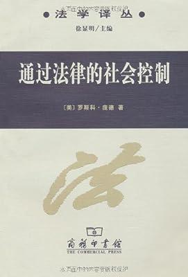 通过法律的社会控制.pdf
