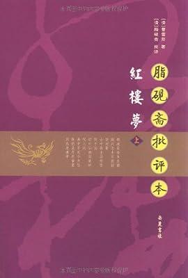 脂砚斋批评本红楼梦.pdf