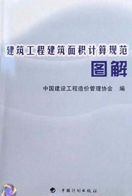 建筑工程建筑面积计算规范图解.pdf