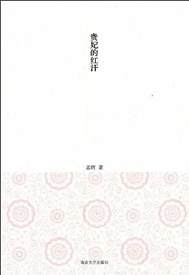贵妃的红汗.pdf