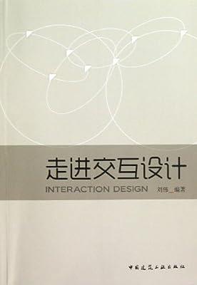走进交互设计.pdf