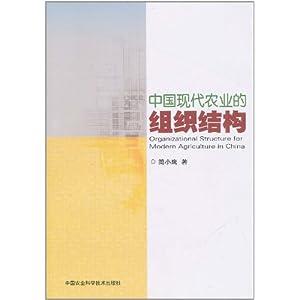 中国现代农业的组织结构