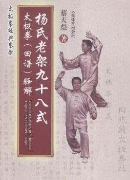 太极拳经典拳架:杨氏老架九十八式太极拳释解.pdf