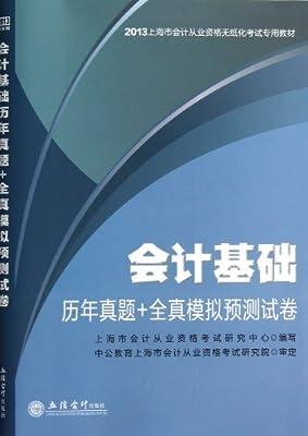 中公•会计人•上海市会计从业资格无纸化考试专用教材:会计基础历年真题+全真模拟预测试卷.pdf