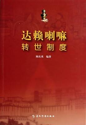 达赖喇嘛转世制度.pdf