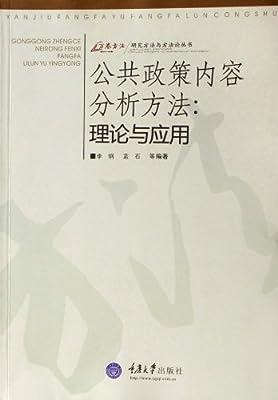 公共政策内容分析方法:理论与应用.pdf