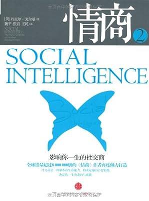 情商2:影响你一生的社交商.pdf
