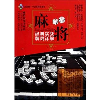 麻将经典实战牌局详解.pdf
