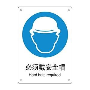 P003 PP标识牌 必须戴安全帽 Hard hats required怎么样,好不好