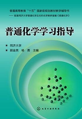 普通化学学习指导.pdf