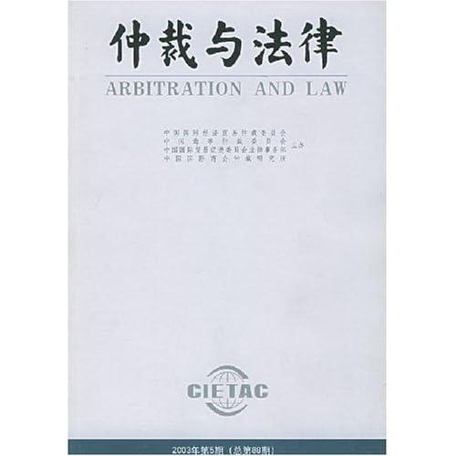 仲裁与法律(2003年第5期总第88期)