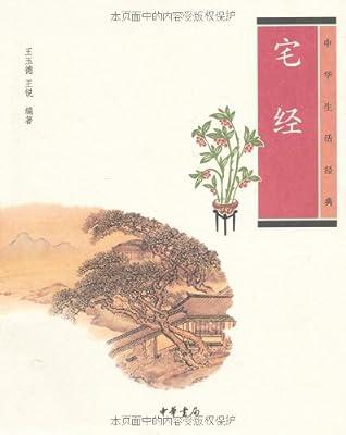 宅经中华生活经典.pdf